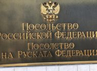 Russian Embassy Bulgaria